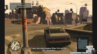 GTA IV �����, �������� � �����������. ����� 5.