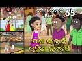 Natia Comedy part 65 || Pana Sankaranti || Odia naba barsa
