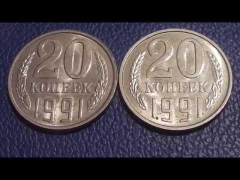 СКОЛЬКО СТОЯТ МОНЕТЫ СССР 20 копеек