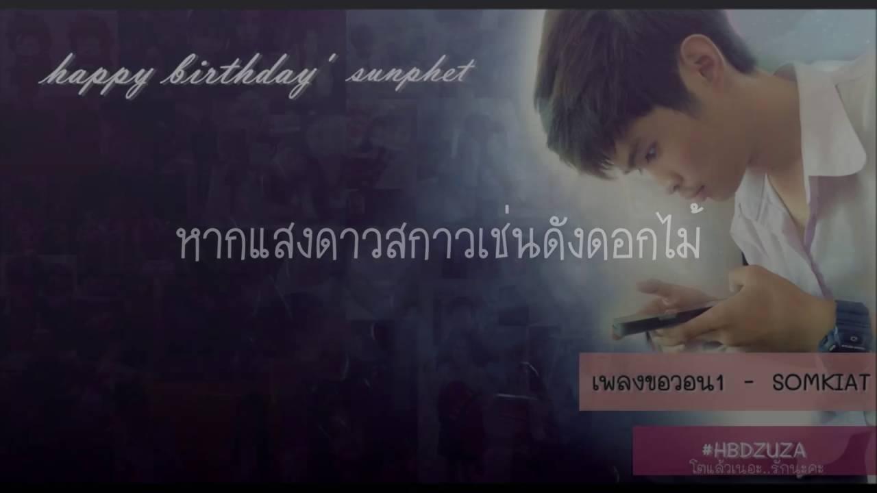 MV Coverขอวอน SOMKIAT