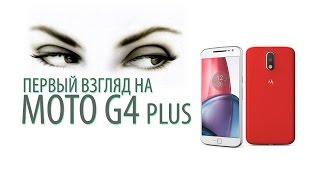 Смартфон Moto G4 Plus. Первый взгляд