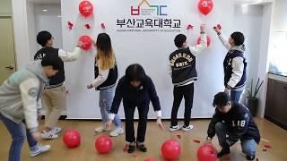 부산교육대학교 오세복 총장님과 학생들이 소생캠페인에 참여