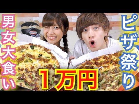 【大食い】男女でデリバリーピザ1万円食べきるまで帰れません!!【飲み物はコーラw】