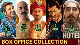 Box Office Collection, Panipat, Pati Patni Aur Woh, Commando 3, Housefull 4,Hotel Mumbai, #Panipat