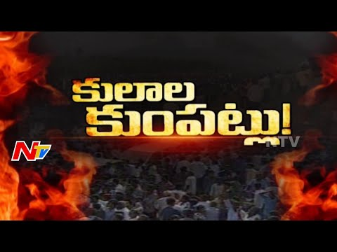 Caste Politics | Kapu Ikya Maha Sabha | Kapunadu | Story Board Part 01