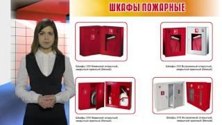 Пожарные шкафы(Пожарные шкафы Пожарные шкафы служат для хранения средств пожаротушения – огнетушителей, пожарных рукаво..., 2016-03-30T17:22:15.000Z)