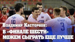 Владимир Касторнов: Не предполагал, что сборная России выйдет в «Финал шести»