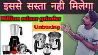 "Billion Fine Mix MG124 550 W Mixer Grinder unboxing create by uni-tech rajat ""unitech rajat"