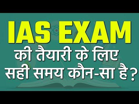 IAS Exam की तैयारी का सही समय कौन सा है || UPSC 2021 || PRABHAT EXAM || UPSC EXAM TIME ||