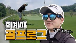 춘천 베어크리크로 떠나는 회계사 골프 라운딩 골린이들을…