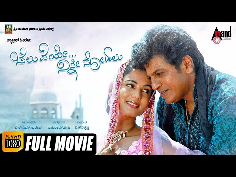 "Cheluveye Ninne Nodalu| ""Full Film""| Feat. Shivaraj Kumar, Sonal Chauhan |New Kannada"