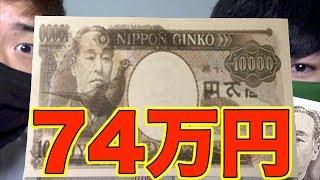 【1万円→〇〇円】74万円の1万円札があるらしい!【エラー紙幣】