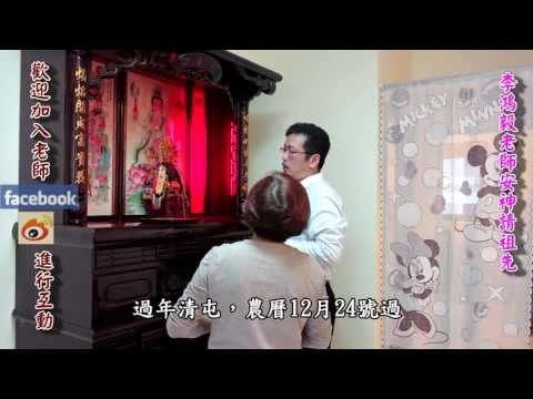 李鴻毅老師安神請祖先實錄(一)字幕版