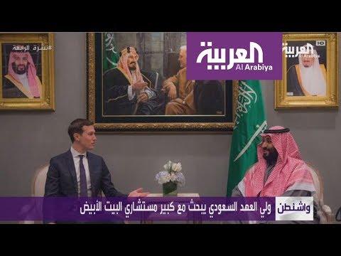 نشرة الرابعة .. ترمب ومحمد بن سلمان يبحثان خطر إيران  - نشر قبل 1 ساعة
