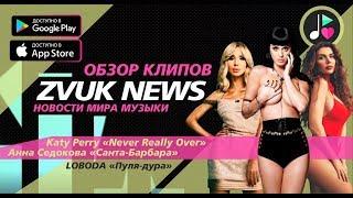ZVUK Обзоры Клипов Седокова Санта Барбара Katy Perry Never Really Over Loboda Пуля дура