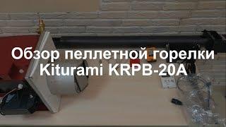 Kiturami KRPB-20A - пеллетная горелка. Обзор, устройство горелки.