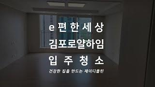 김포 마송 이편한세상김포로얄하임 84A타입 입주청소