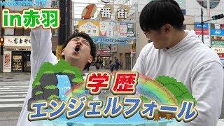 Deep and shallow!! 赤羽で学歴エンジェルフォール!!【wakatte.TV】#335