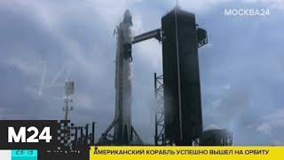 Фото Первый частный космический корабль с людьми на борту выведен на орбиту - Москва 24