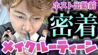【歌舞伎町】ホストの出勤前メイクルーティン初公開!!一体どんな仕上がりになるのか?