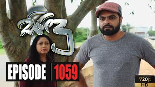 Sidu | Episode 1059 02nd September 2020 Thumbnail