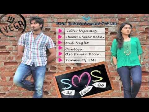 Siva Manasulo Sruthi(SMS)  -  Audio Juke Box