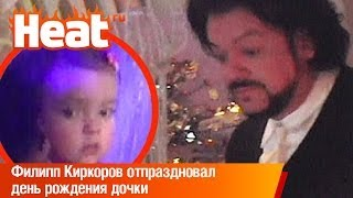 Филипп Киркоров отпраздновал день рождения дочки