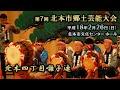 2006-02-26 第7回 北本市郷土芸能大会 北本四丁目囃子連