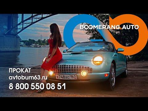 Аренда автомобиля «Бумеранг-Авто»
