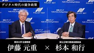 【第14回】デジタル時代の競争政策(杉本和行 × 伊藤元重)
