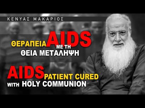 Ασθενής με AIDS θεραπεύθηκε με τη Θεία Μετάληψη - AIDS patient cured with Holy Communion