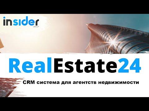 CRM система для агентств недвижимости.