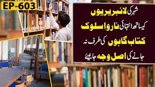 Inside Quaid-e-Azam Library - What issues Do Libraries Face? |  Top Story