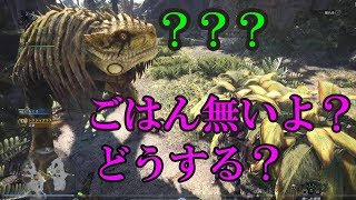 MHWネタβ版ドスジャグラスの捕食対象を全滅させると珍行動が…【ゆっくり実況】検証企画 thumbnail