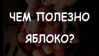 Чем полезно яблоко?