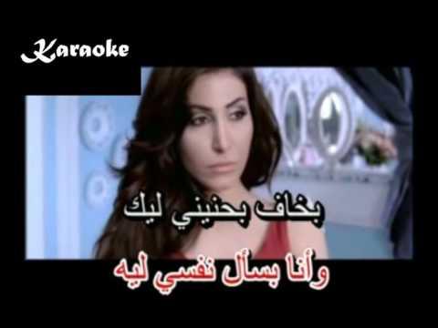 Arabic Karaoke ENTA menni yara