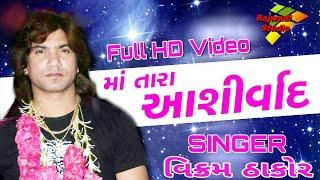 ||●માં તારા આશિર્વાદ●વિક્રમ ઠાકોર Full Video Song||,Vikram Thakor New Ma Tara Ashirvad Full HD
