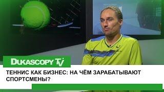 видео Как открыть теннисный клуб