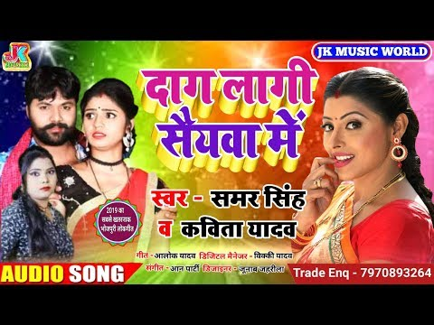 Samar Singh का (2019) Ka Super Hit Gana !! दाग लागी सैयवा में !! Daag Lagi Sayawa Me