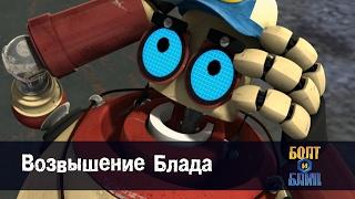 Мультфильм про роботов для детей - Роботы Болт и Блип - Возвышение Блада – серия 24