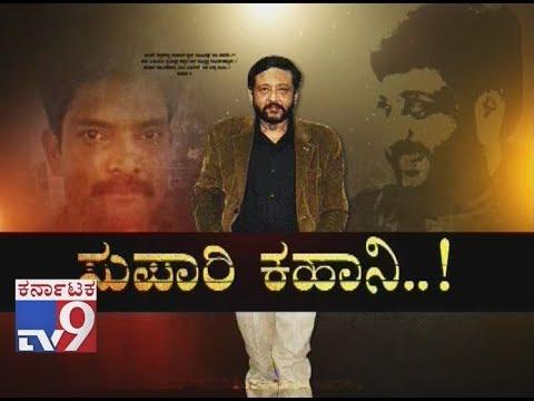 `Supari Kahani`: CCB Slaps Chargesheet Against Ravi Belagere