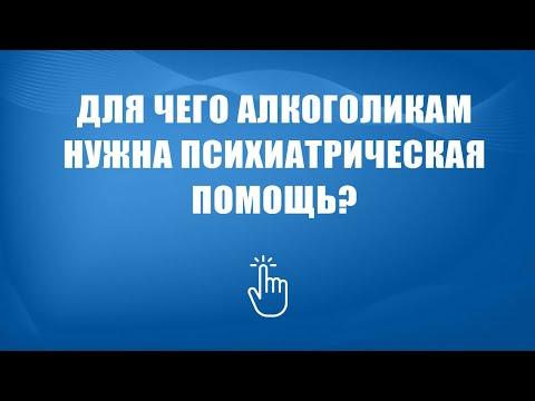 Как вызвать психиатрическую скорую помощь алкоголикам в Москве | Моя семья - моя крепость