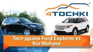 Тест-драйв Ford Explorer vs Kia Mohave - 4 точки. Шины и диски 4точки - Wheels & Tyres 4tochki
