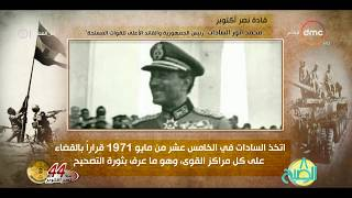 8 الصبح - فقرة انا مصري .. محمد أنور السادات