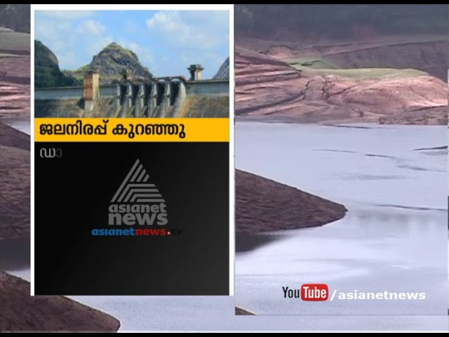 Rain Shortage , Fall in Idukki dam water level
