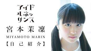 正式メンバーとなった7名が改めて自己紹介いたします。 宮本茉凜(みや...