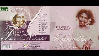 Leul Aswededegn - Fekereaddis (FULL ALBUM)