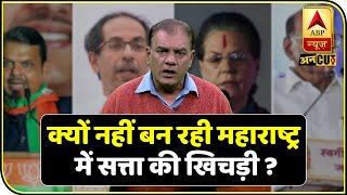 शिवसेना का चावल, शरद पवार की दाल फिर भी नहीं बन रही महाराष्ट्र में सत्ता की खिचड़ी ? | ABP Uncut