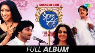 Chander Bari | Bandh Bhenge Dao | Bhenge Mor | Chander Hasi | Debo Debo Na  | Full Album