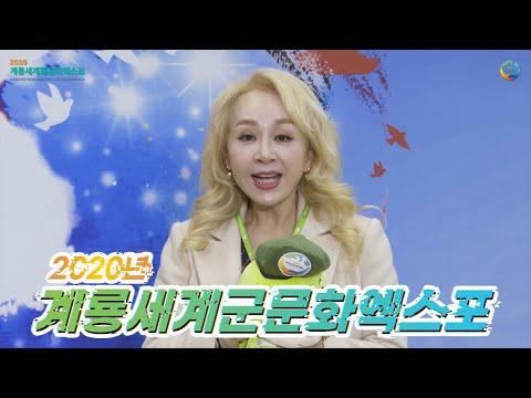 2020계룡세계군문화엑스포 홍보대사 응원메세지 이미지 2